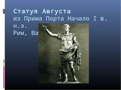 Статуя Августа из Прима Порта Начало I в. н.э. Рим, Ватикан