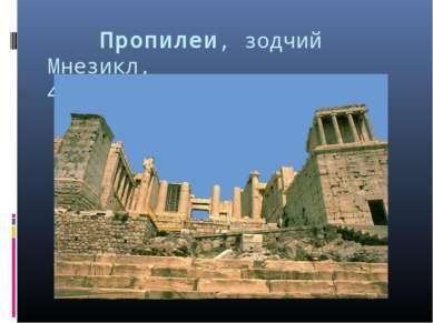 Пропилеи, зодчий Мнезикл, 437-432гг до н.э. Афины