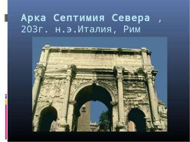 Арка Септимия Севера , 203г. н.э.Италия, Рим