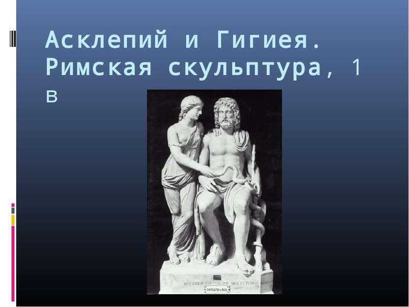 Асклепий и Гигиея. Римская скульптура, 1 в