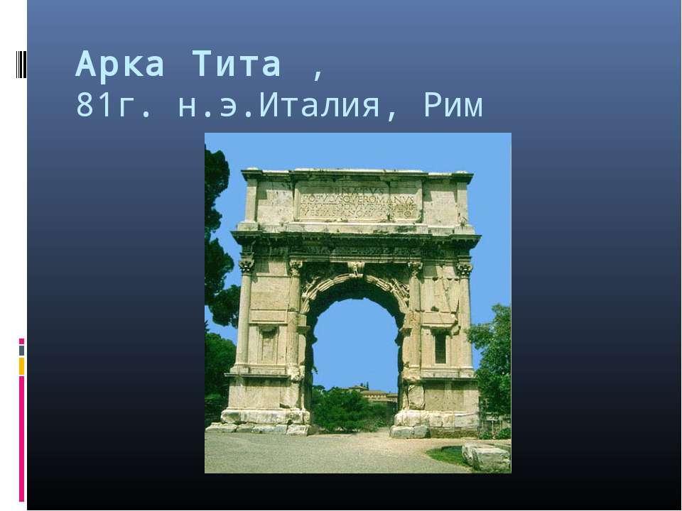Арка Тита , 81г. н.э.Италия, Рим