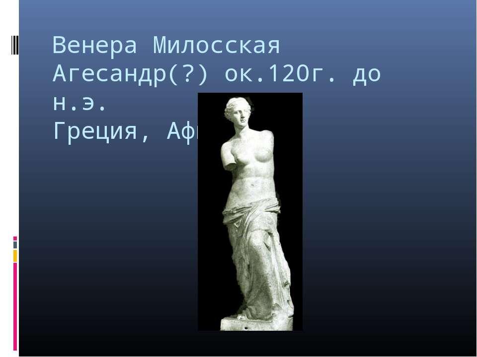 Венера Милосская Древняя Греция