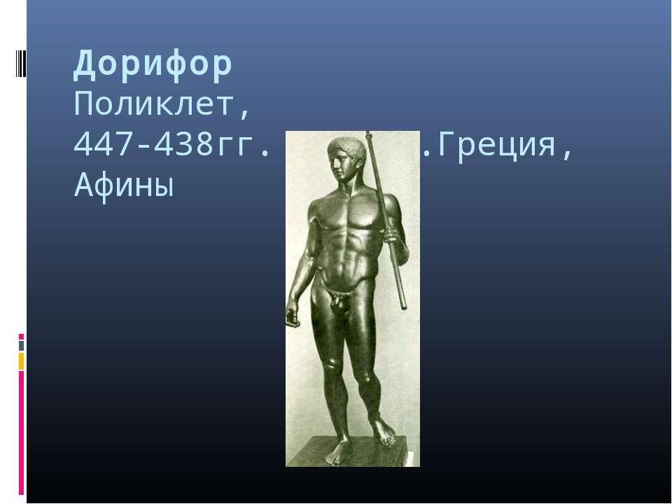 Дорифор Поликлет, 447-438гг. до н.э.Греция, Афины
