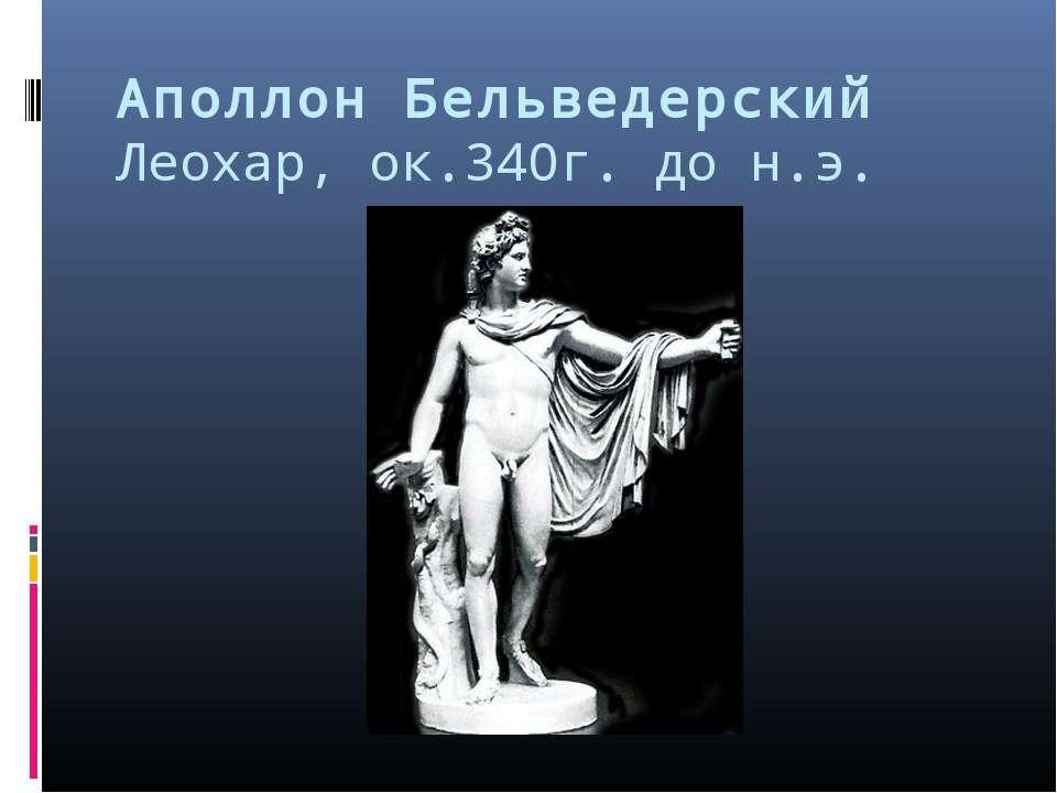 Аполлон Бельведерский Леохар, ок.340г. до н.э.