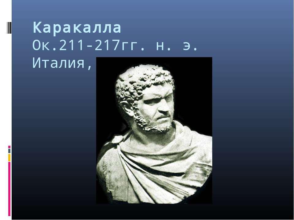 Каракалла Ок.211-217гг. н. э. Италия, Рим