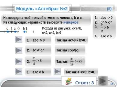 Повторение (подсказка) Произведение двух чисел с разными знаками дает отрицат...