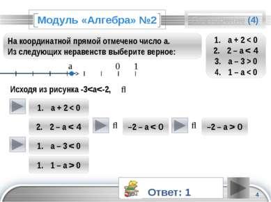 Повторение (подсказка) Чтобы сложить числа с разными знаками, надо из большег...