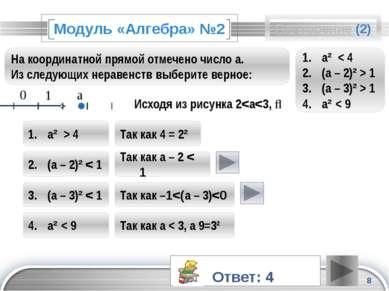 Повторение (подсказка) На координатной (числовой) прямой числа, которые лежат...