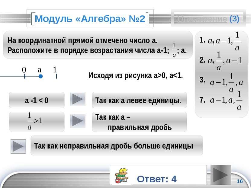 Повторение (подсказка) Чтобы найти делимое при делении с остатком, надо умнож...