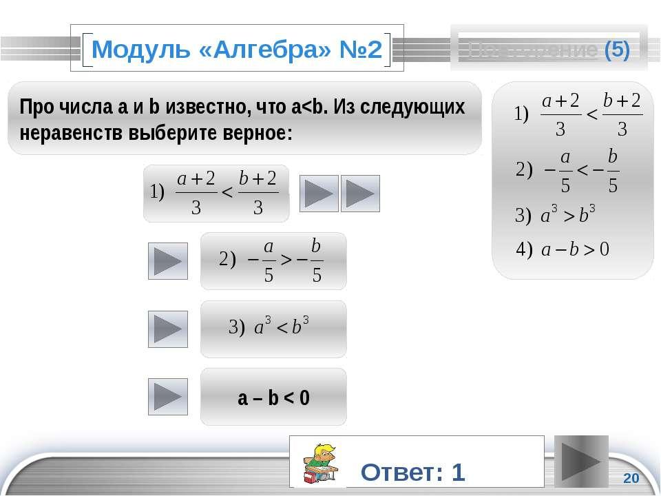 Модуль «Алгебра» №2