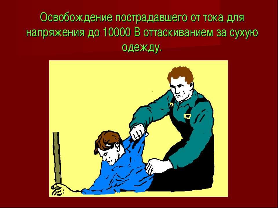 Освобождение пострадавшего от тока для напряжения до 10000 В оттаскиванием за...