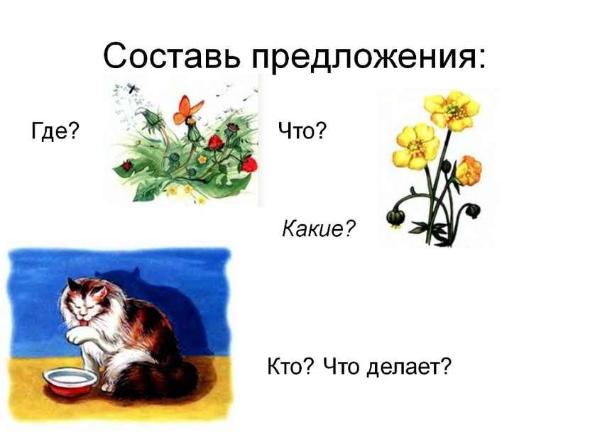 Составь предложения: