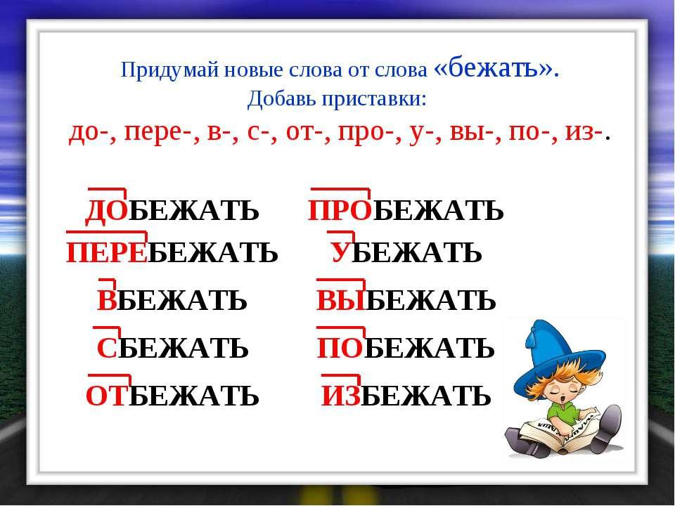 Придумай новые слова от слова «бежать». Добавь приставки: до-, пере-, в-, с-,...