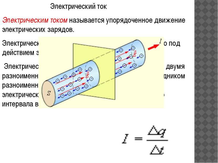 Электрический ток Электрическим током называется упорядоченное движение элект...