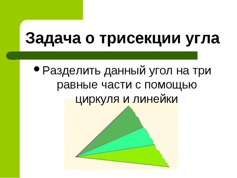 Задача о трисекции угла Разделить данный угол на три равные части с помощью ц...