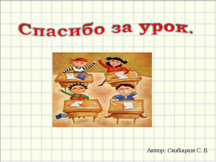 Автор: Скибицкая С. В.