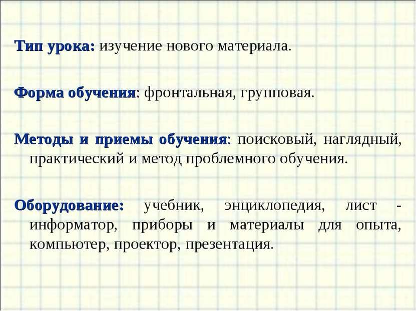 Тип урока: изучение нового материала. Форма обучения: фронтальная, групповая....