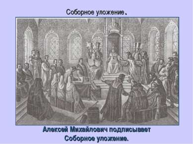 Соборное уложение. Алексей Михайлович подписывает Соборное уложение.