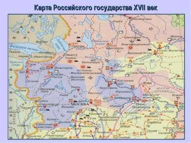 Карта Российского государства XVII век