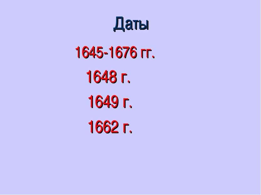 Даты 1645-1676 гг. 1648 г. 1649 г. 1662 г.