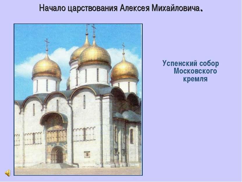 Начало царствования Алексея Михайловича. Успенский собор Московского кремля