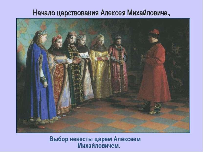 Начало царствования Алексея Михайловича. Выбор невесты царем Алексеем Михайло...