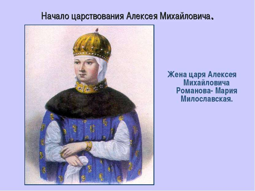 Начало царствования Алексея Михайловича. Жена царя Алексея Михайловича Романо...