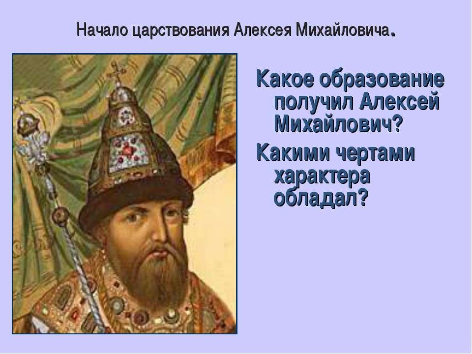Начало царствования Алексея Михайловича. Какое образование получил Алексей Ми...