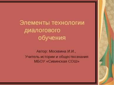 Элементы технологии диалогового обучения Автор: Москвина И.И., Учитель истори...
