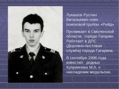 Лукашов Руслан Витальевич член поисковой группы «Рейд». Проживает в Смоленско...