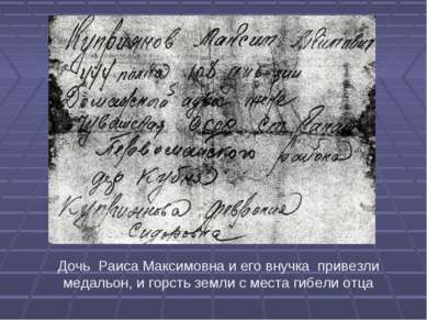 Дочь Раиса Максимовна и его внучка привезли медальон, и горсть земли с места ...
