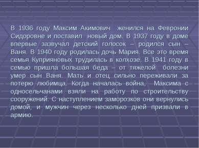 В 1936 году Максим Акимович женился на Февронии Сидоровне и поставил новый до...