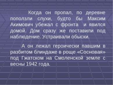 Когда он пропал, по деревне поползли слухи, будто бы Максим Акимович убежал с...