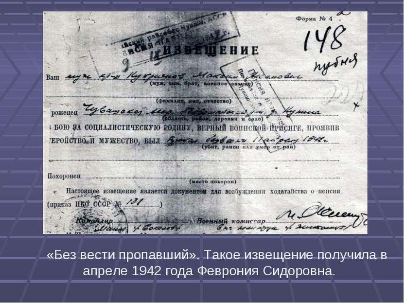 «Без вести пропавший». Такое извещение получила в апреле 1942 года Феврония С...