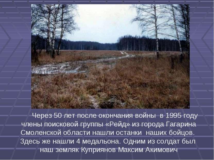 Через 50 лет после окончания войны в 1995 году члены поисковой группы «Рейд» ...