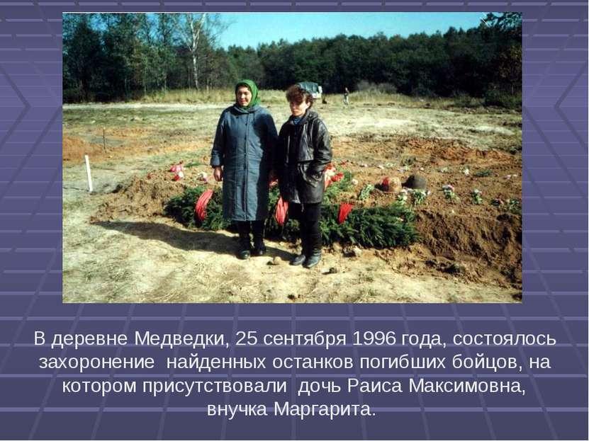 В деревне Медведки, 25 сентября 1996 года, состоялось захоронение найденных о...