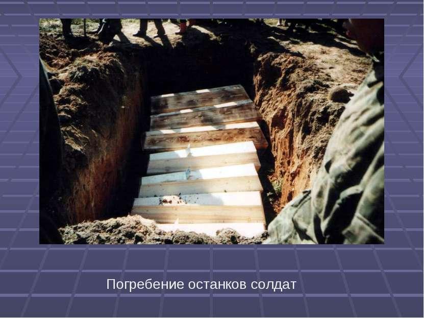 Погребение останков солдат