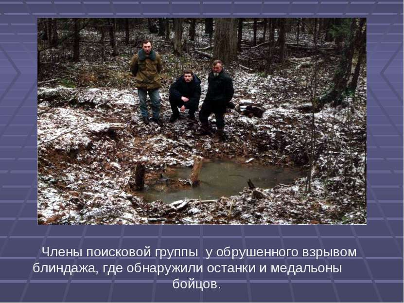 Члены поисковой группы у обрушенного взрывом блиндажа, где обнаружили останки...