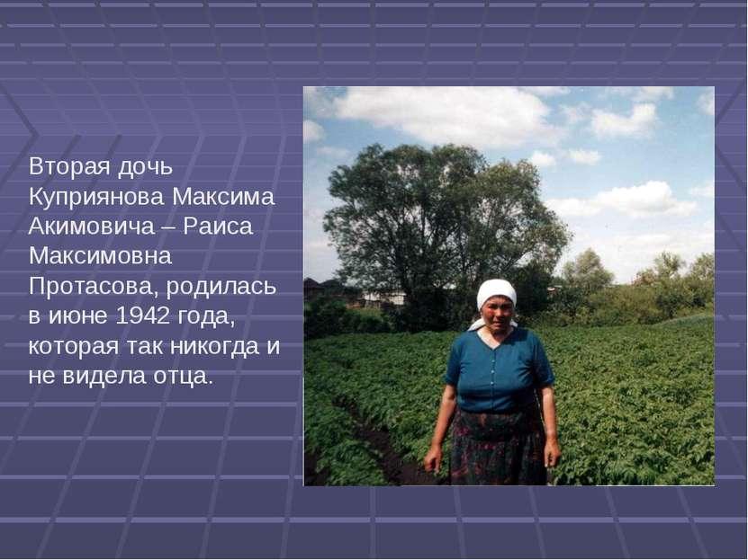 Вторая дочь Куприянова Максима Акимовича – Раиса Максимовна Протасова, родила...