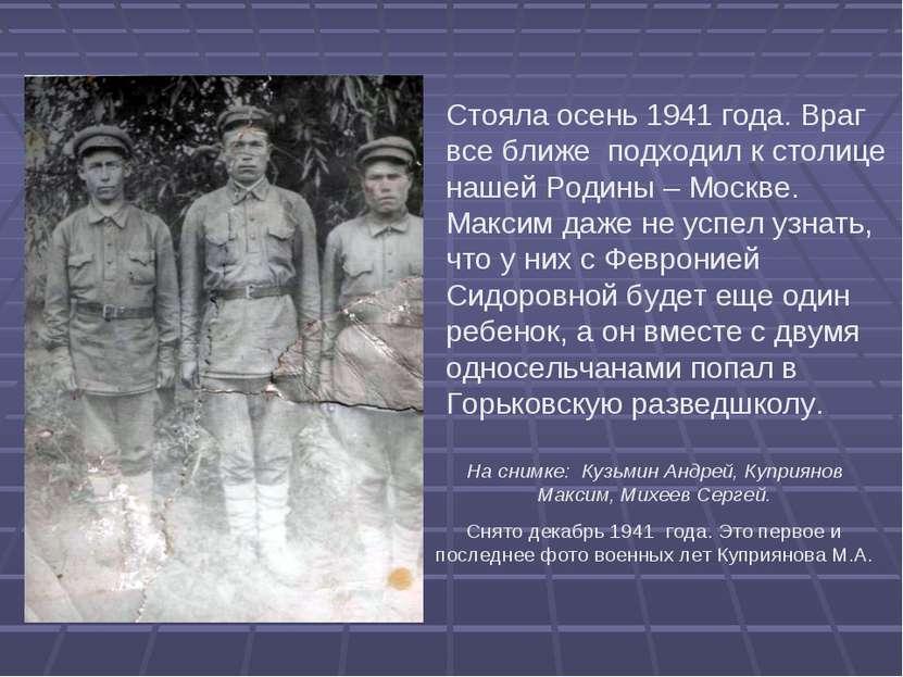 Стояла осень 1941 года. Враг все ближе подходил к столице нашей Родины – Моск...