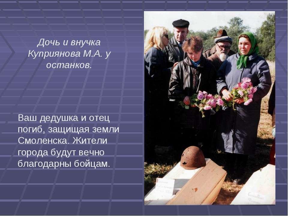 Дочь и внучка Куприянова М.А. у останков. Ваш дедушка и отец погиб, защищая з...