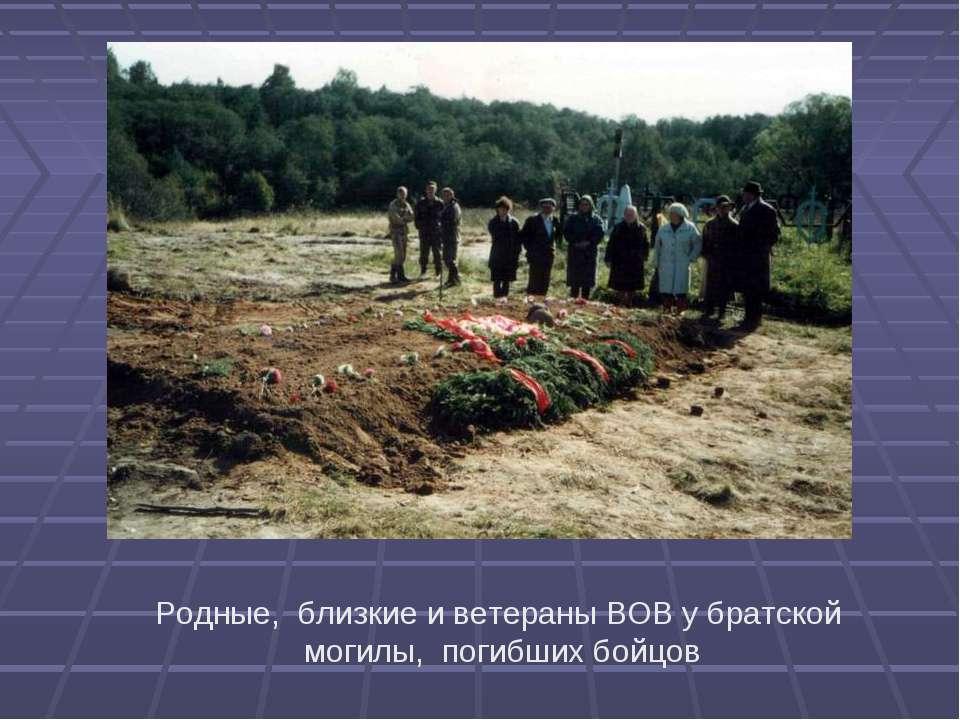 Родные, близкие и ветераны ВОВ у братской могилы, погибших бойцов