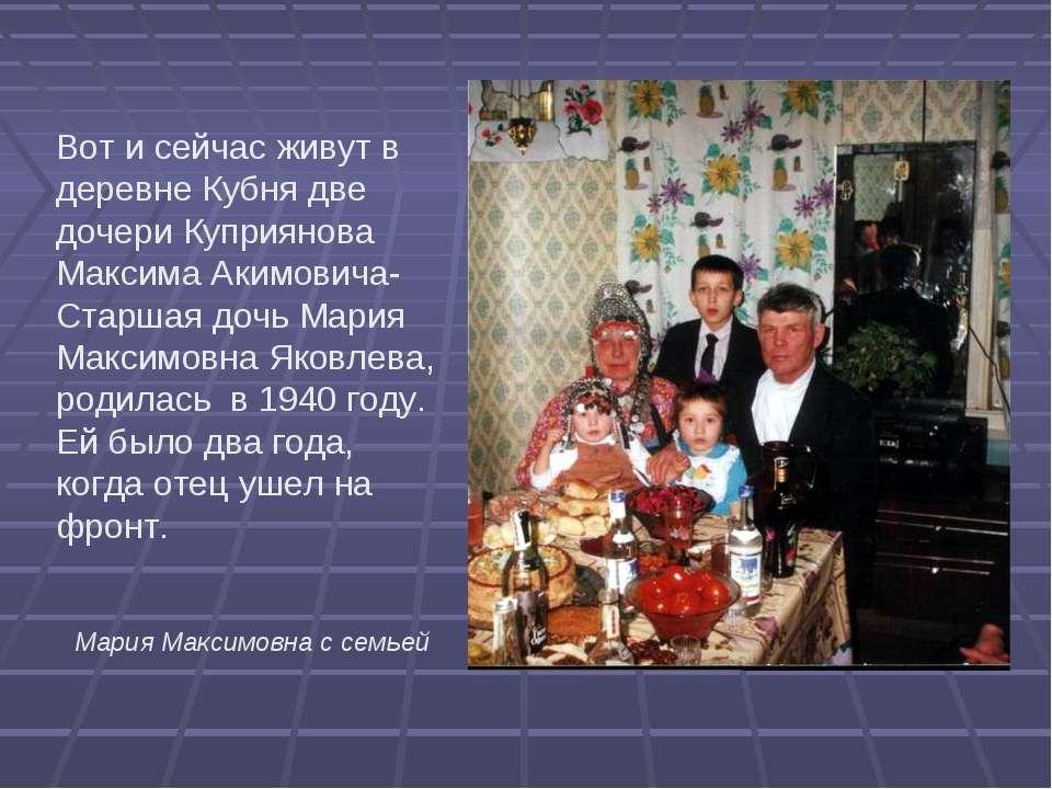 Вот и сейчас живут в деревне Кубня две дочери Куприянова Максима Акимовича- С...
