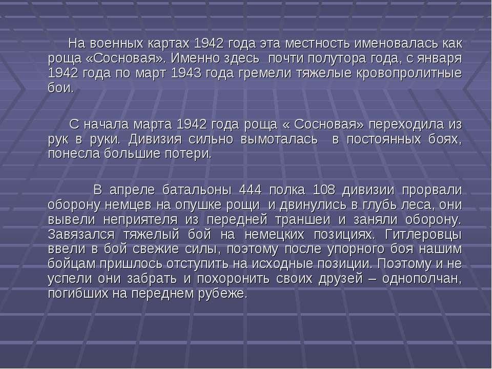 На военных картах 1942 года эта местность именовалась как роща «Сосновая». Им...