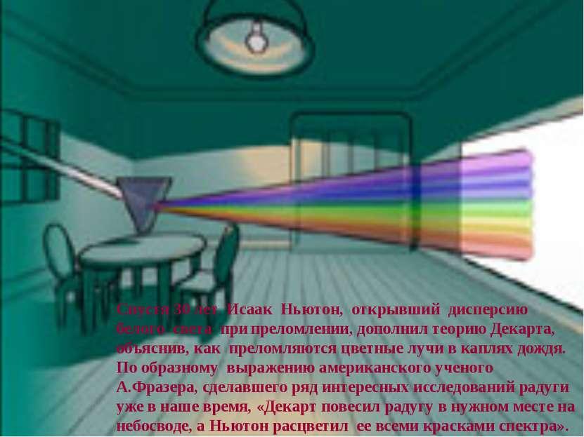 Спустя 30 лет Исаак Ньютон, открывший дисперсию белого света при преломлении,...