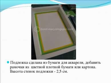 Подложка сделана из бумаги для акварели, добавить рамочки из цветной плотной ...