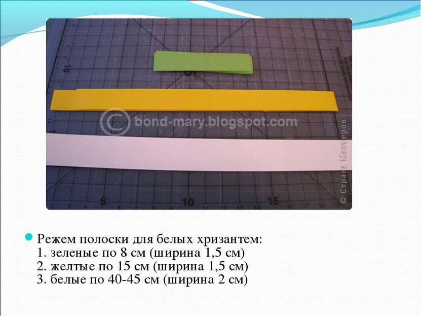 Режем полоски для белых хризантем: 1. зеленые по 8 см (ширина 1,5 см) 2. желт...