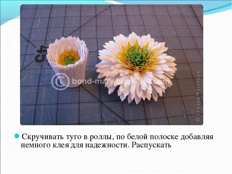 Хризантема из бумаги своими руками мастер класс
