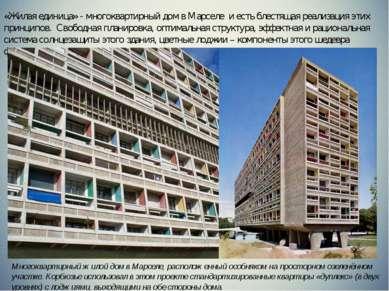 «Жилая единица» - многоквартирный дом в Марселе и есть блестящая реализация ...