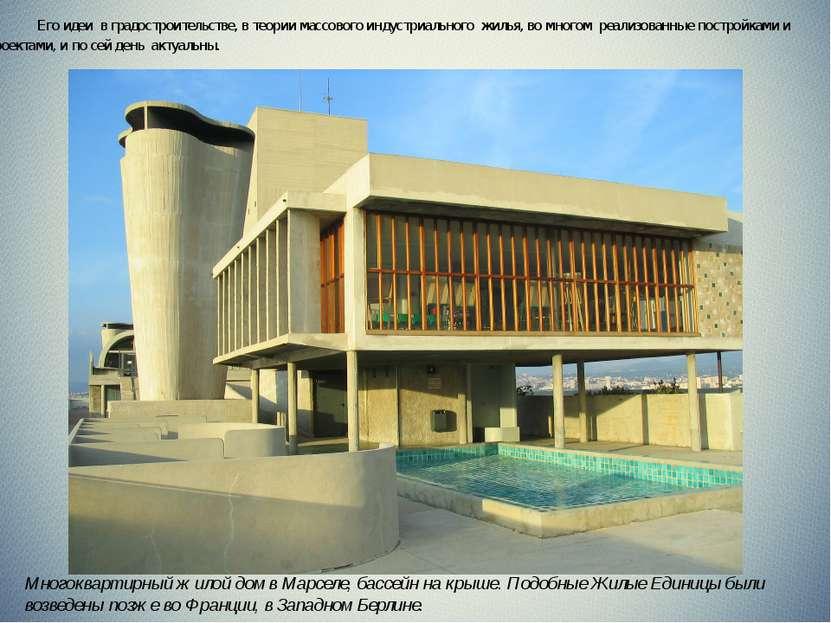 Его идеи в градостроительстве, в теории массового индустриального жилья,во...